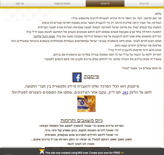 """צילום מסך של אתר """"האריות של הצל"""""""