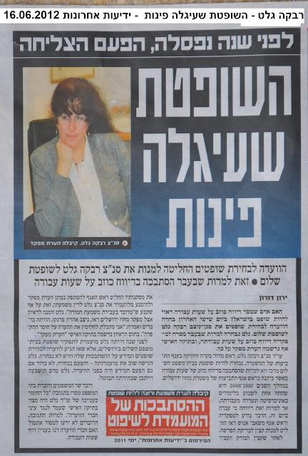 הכתבה בידיעות אחרונות על כבוד השופטת רבקה גלט