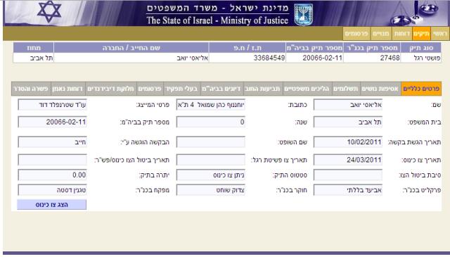 צילומי מסך מתוך אתר משרד המשפטים